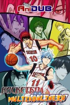 Баскетбол Куроко 2 сезон (2013)