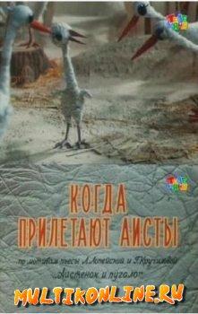 Когда прилетают аисты (1978)