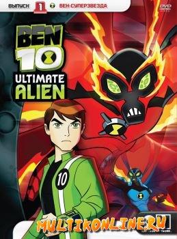 Бен 10: Инопланетная Сверхсила (2011)