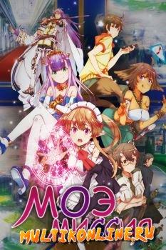 Моэ миссия (2013)