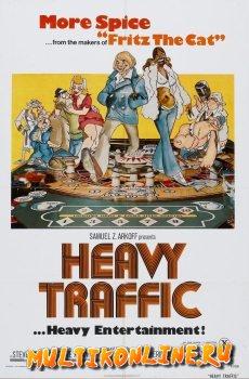 Трудный путь (1973)