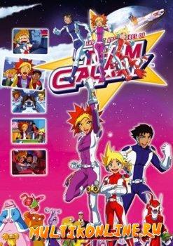 Приключения Галактической Команды (2006)