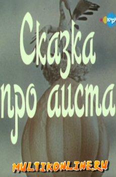 Сказка про аиста (1980)