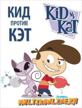Кид против Кэт (2008)