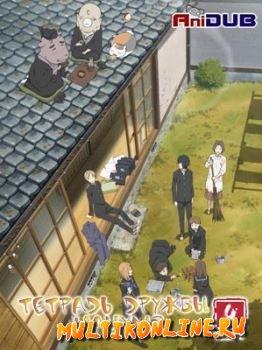 Тетрадь дружбы Нацумэ 4 сезон (2012)