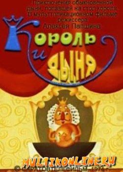 Король и дыня (1974)