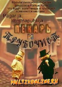 Пекарь и трубочист (1982)