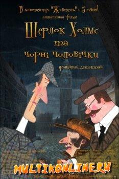 Шерлок Холмс и черные человечки (2012)