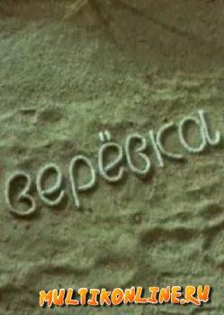 Верёвка (1987)