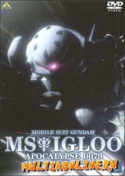 Мобильный воин ГАНДАМ: Апокалипсис 0079 (2006)