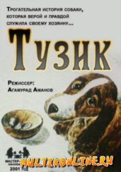 Тузик (2001)