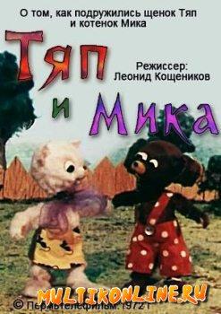 Тяп и Мика (1972)