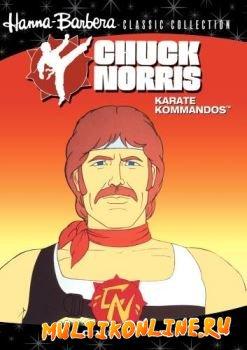 Чак Норрис и Карате Коммандос / Чак Норрис: Отряд каратистов (1986)