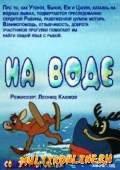 На воде (1986)