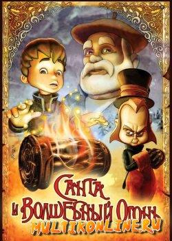 Санта и волшебный огонь (2005)