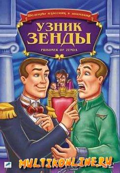 Узник крепости Зенда / Узник Зенды (1988)