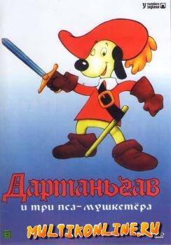 Дартаньгав и три пса-мушкетера / Пес Дартаньян и три мушкетера (1981)