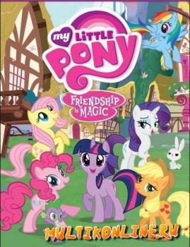 Мой маленький пони. Дружба - это чудо 4 сезон (2013)
