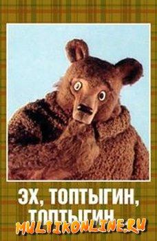 Эх, Топтыгин, Топтыгин (1987)