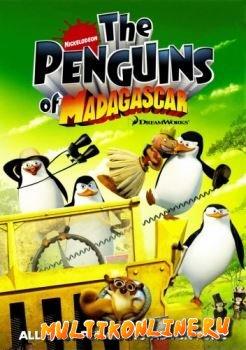 Пингвины Мадагаскара (2008)