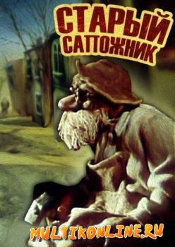 Старый сапожник (1987)