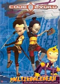 Код Лиоко (2003)