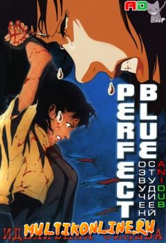 Идеальная синева / Совершенная грусть (1998)