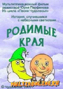 Родимые края (2005)