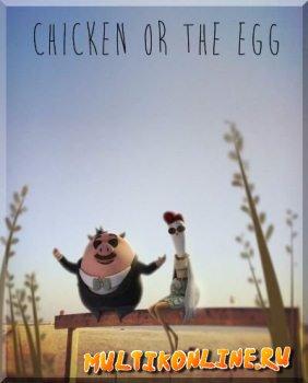 Курица или яйцо (2013)