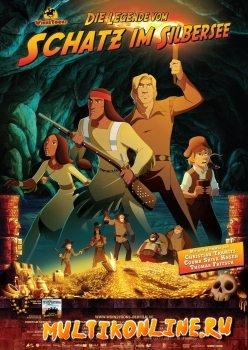 Приключения Виннету. Легенда сокровища Серебряного озера (2009)