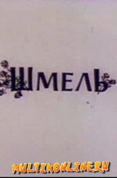 Шмель (1981)