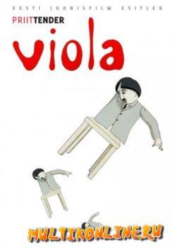 Виола (1999)
