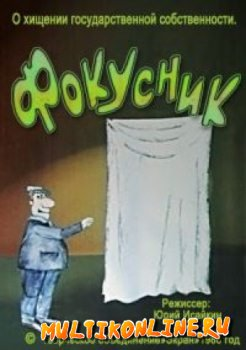 Фокусник (1986)