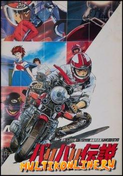 Легенда О Мотоциклах (1987)