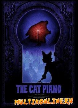 Кошачье фортепьяно (2009)