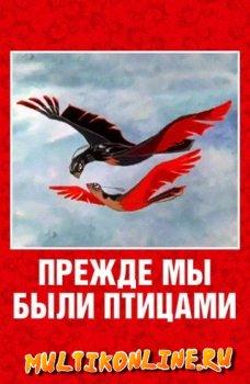 Прежде мы были птицами (1982)