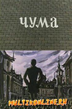 Чума (1983)