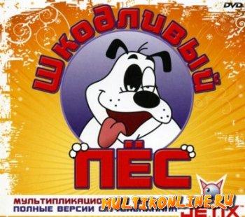 Шкодливый Пес (1998)