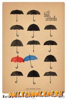 Синий зонтик (2013)