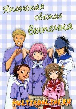 Японская свежая выпечка (2004)