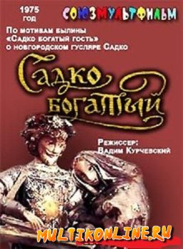 Садко Богатый (1975)