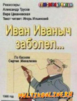 Иван Иваныч заболел (1966)