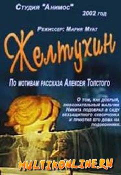 Желтухин (2003)