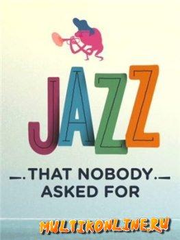 Джаз, который никто не просил (2013)