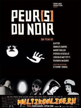 Страх[и] темноты (2007)