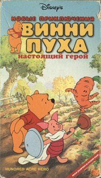 Новые приключения Винни Пуха (1988)