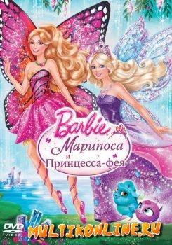 Барби: Марипоса и Принцесса-фея (2013)