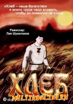 Хлеб (1984)