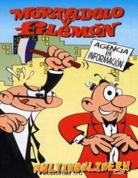 Морт и Фил: Секретные агенты / Мортадело и Филимон (1994)