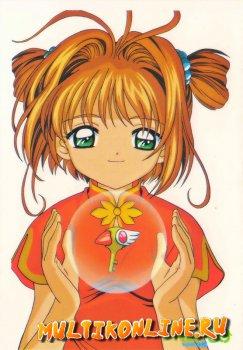Сакура - собирательница карт. Фильм 1 (1999)